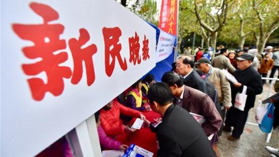 有种上海情结叫新民晚报!新民读者服务日活动今在淮海公园举行