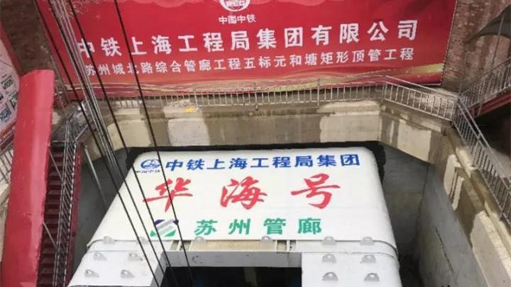 """这项工程创下多项""""之最"""" 被业内誉为""""中国第一顶"""""""