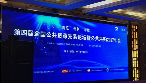 O2O融合驱动公共采购模式发展 苏宁大客户应邀参加全球采购论坛