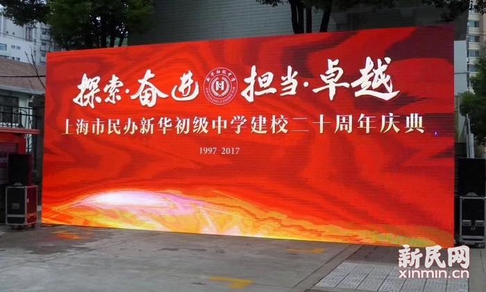 """廿载办学""""拼""""来成功路  未来发展""""搏""""出新篇章——上海市民办新华初级中学庆祝建校20年"""