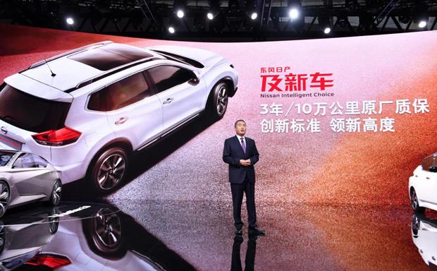"""【广州车展】""""东风日产·及新车""""品牌发布 开创行业第三类购车选择"""