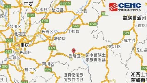 快讯!重庆武隆县发生5.0级地震 震源深度10千米
