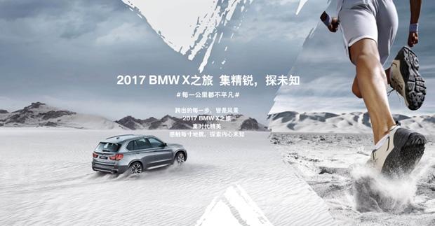 狂者无畏 智士无敌 BMW X之旅勇闯险境 再现人车相谐新境界