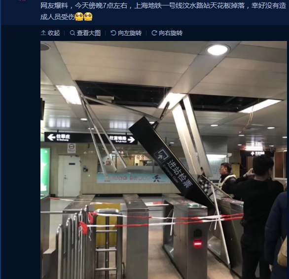 沪地铁汶水路站吊顶扣板垂落 网友:1号线年纪大,应加强检修
