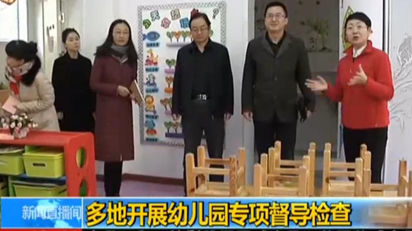 北京公办幼儿园和注册民办园将全配责任督学