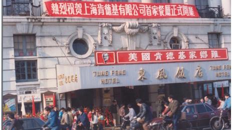 三十而立继往开来 百胜中国庆祝在华运营30周年