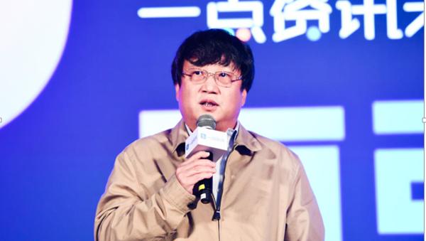 一点资讯在上海召开未来媒体大会,发布2018商业化战略布局