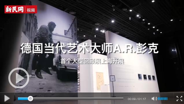 A.R. 彭克逝世后全球首个大型展览在沪举行