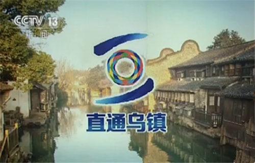"""再次聚焦乌镇:""""互联网之光""""博览会开幕"""