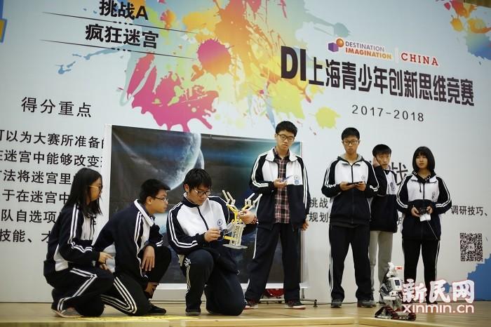 2017-2018 DI上海青少年创新思维竞赛在虹口圆满举行