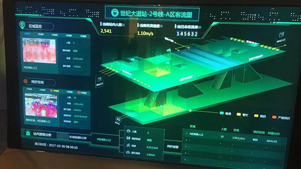语音购票、刷脸进站、智能客流监测 上海地铁三大新科技惊艳亮相
