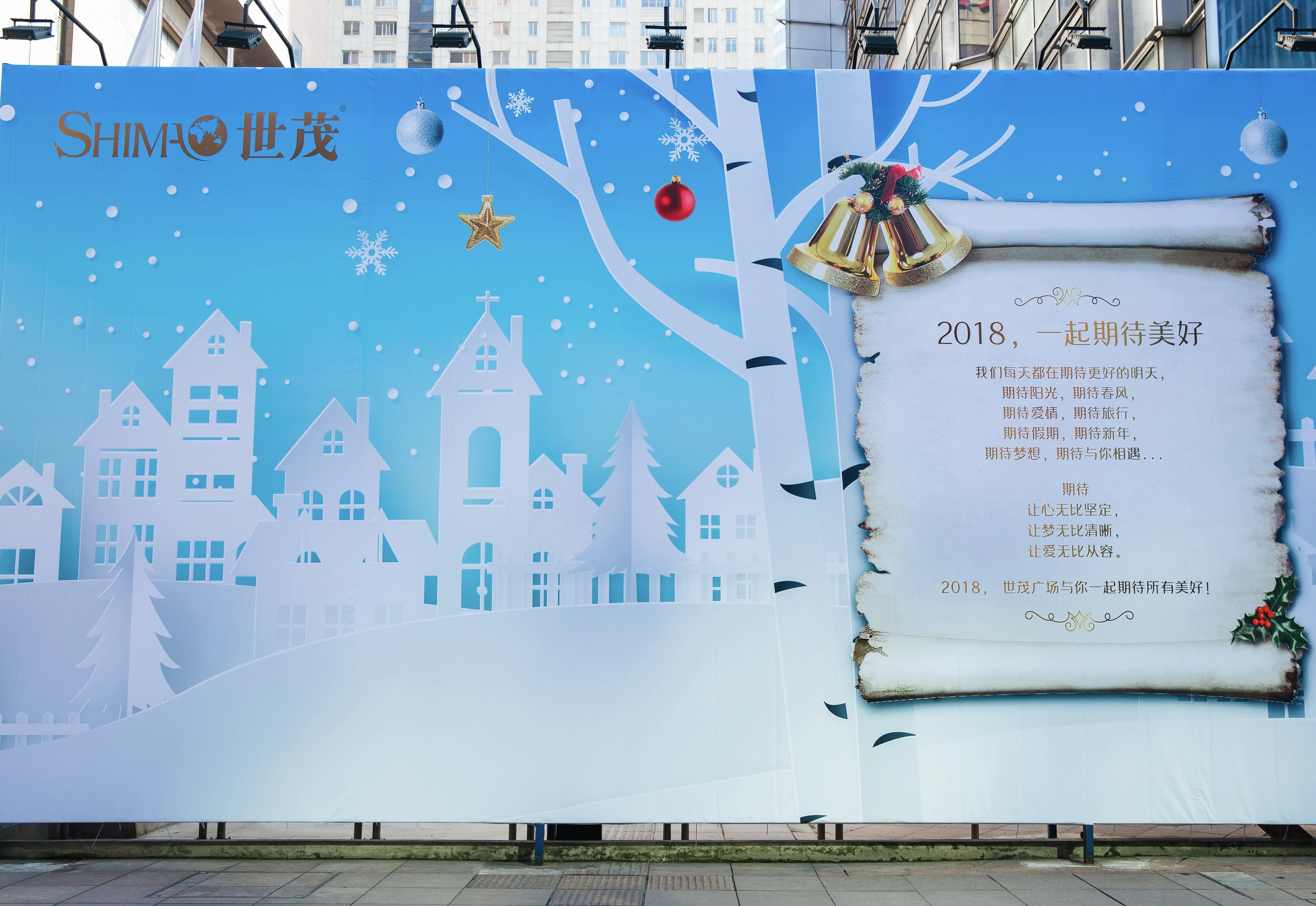 """南京东路上""""现象级围挡""""再出新招 – 上海世茂广场圣诞季开启大动作"""