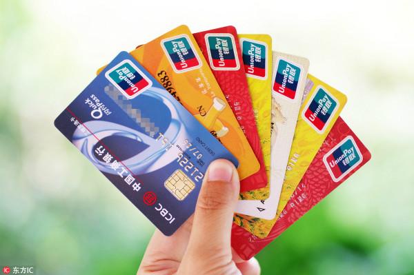 央行报告:三季度末全国人均持有银行卡数量升至4.71张