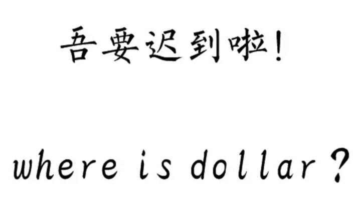 吾要迟到了=where is dollar?沪式英语真心666!