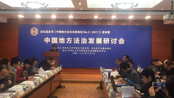 《地方法治蓝皮书》今日发布 上海自贸区法治进展受瞩目