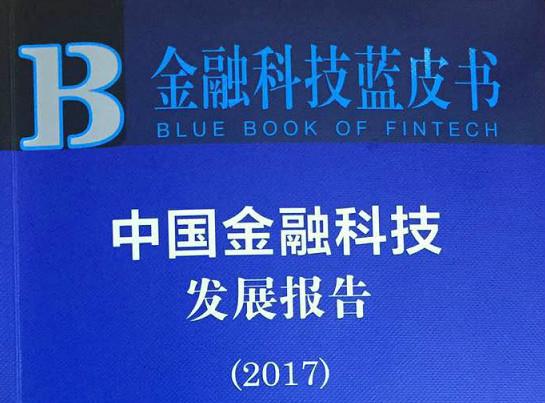 《金融科技蓝皮书》:人工智能和区块链或成为影响互联网金融发展的两大主要技术