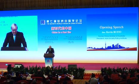 """""""新时代的中国"""" 第七届世界中国学论坛今天上午开幕"""