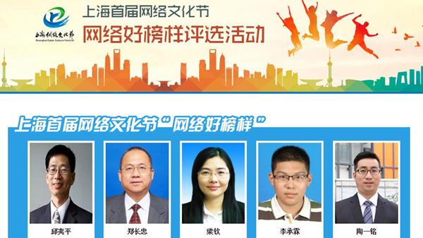 """上海首届网络文化节""""网络好榜样""""评选结果出炉"""