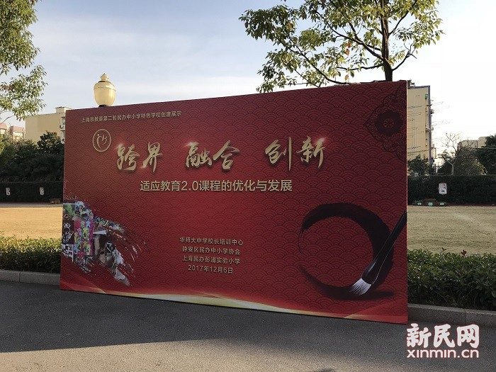 小学校承载大梦想 民办彭浦实验小学迈入适应教育课程2.0时代