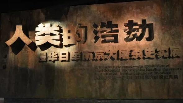 勿忘国耻!今天,请为南京大屠杀死难者默哀!