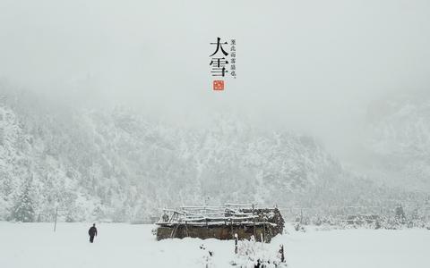 """大雪宜""""减咸增苦"""" 吃""""三雪"""""""