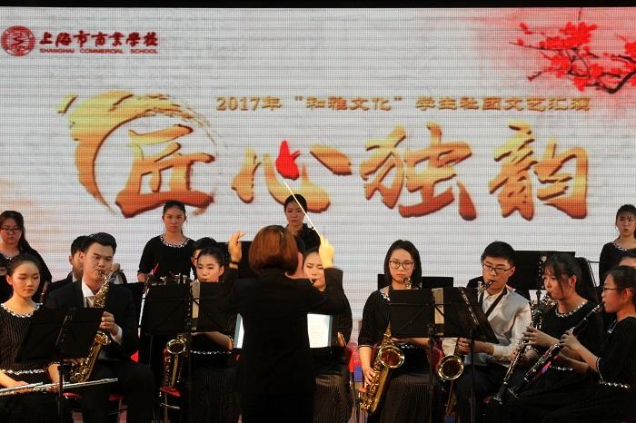 """匠心独韵  上海市商业学校举行""""和雅文化""""学生社团文艺汇演"""
