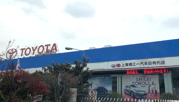 车主:买完车就变卦 上海锦江丰田4S店承诺的二次免费保养去哪了?