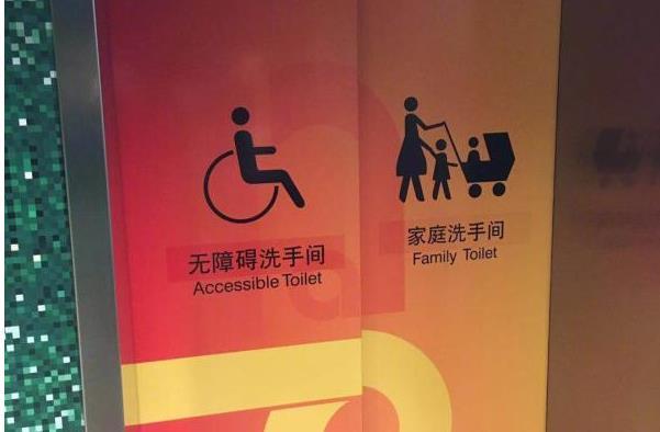 """首都机场回应""""男厕里的母婴室""""报道:实为家庭卫生间"""