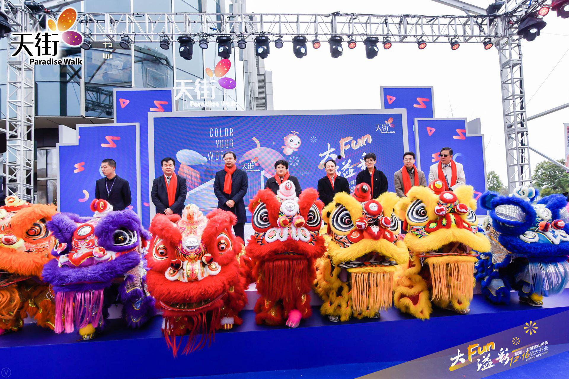 宝山天街盛大开业 龙湖上海第二座商业中心璀璨绽放