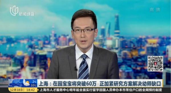 上海:在园宝宝将突破60万 正加紧研究方案解决幼师缺口