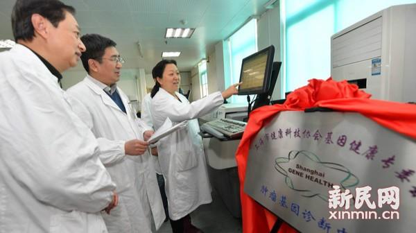 """癌症治疗有望实现""""量体裁衣""""上海肿瘤基因诊断中心成立"""