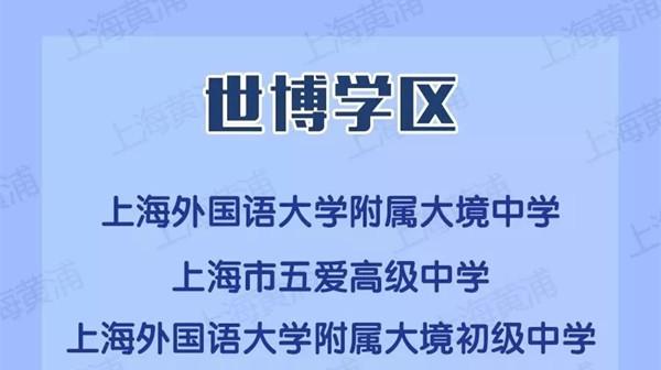 黄浦区新增四个学区!看看是否包含你的母校?