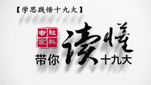 【学思践悟十九大】视频·社科专家带你读懂十九大⑨|怎样才能实现美丽中国?
