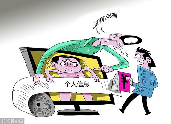图说:个人信息被贩卖.来源:视觉中国
