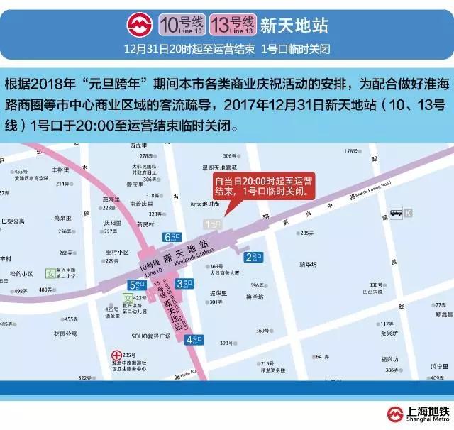 跨年上海这6条轨交线路延时运行,送你回家!