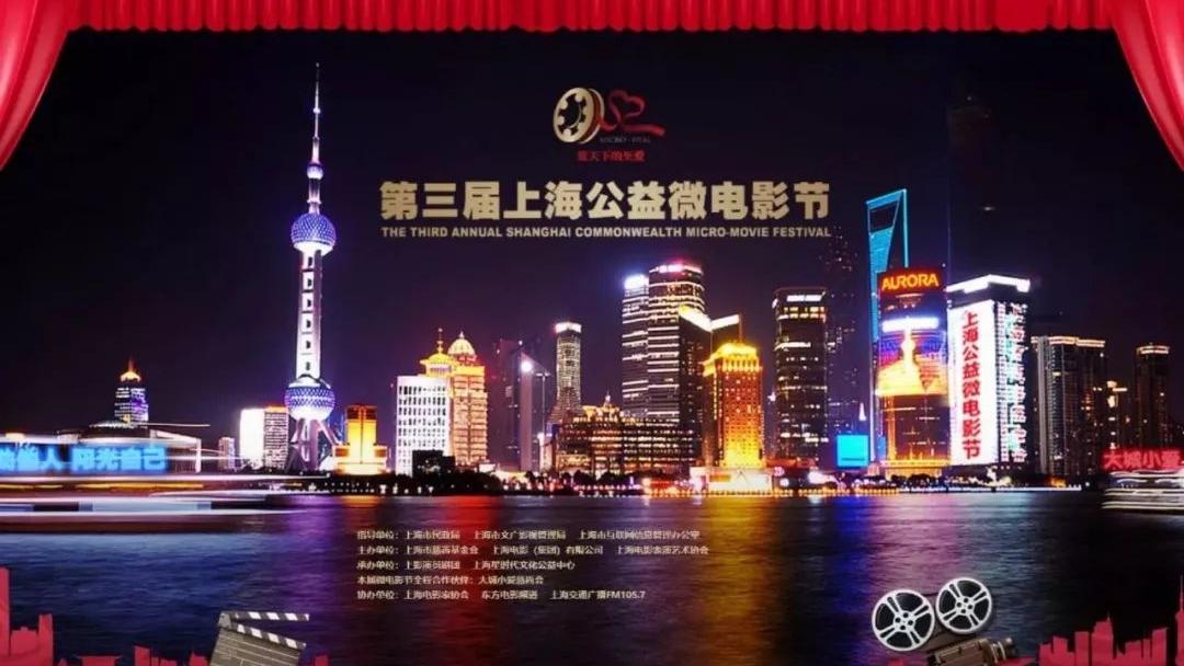 """帮助他人,阳光自己丨""""蓝天下的至爱""""第三届上海公益微电影节获奖影片展映"""