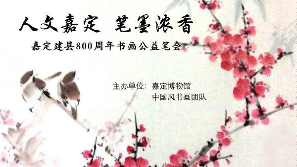 """""""人文嘉定 笔墨浓香""""嘉定建县800周年书画公益笔会举办"""