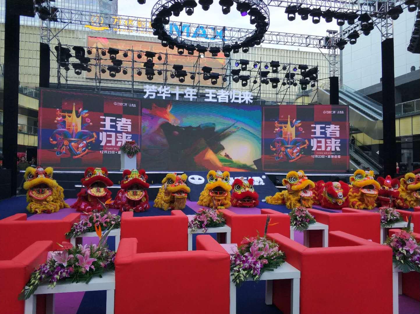 荣耀新生 盛装启幕 12月23日上海五角场万达王者归来