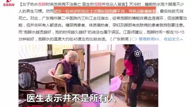 """年年都有一个""""刘女士""""死于泡脚?!泡脚真的有这么可怕吗?"""