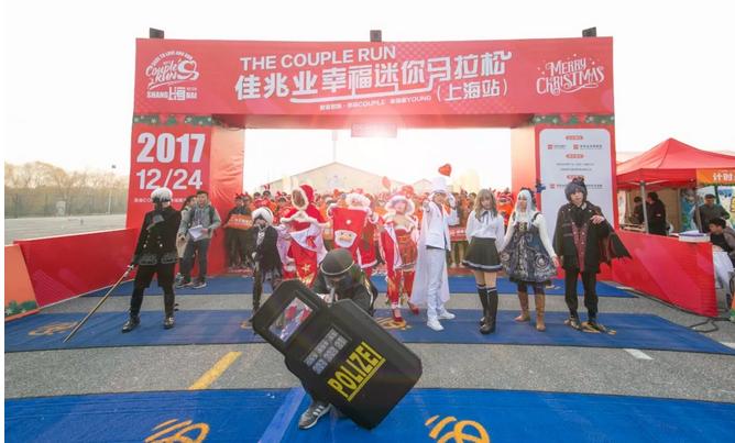 最幸福10km!2017佳兆业The Couple Run上海站圆满收官!