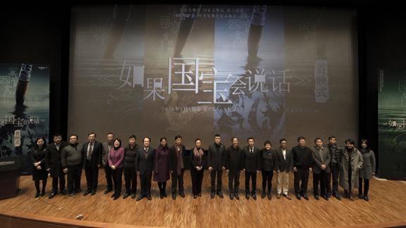 百集纪录片《如果国宝会说话》元旦上映 展现中华文化之美