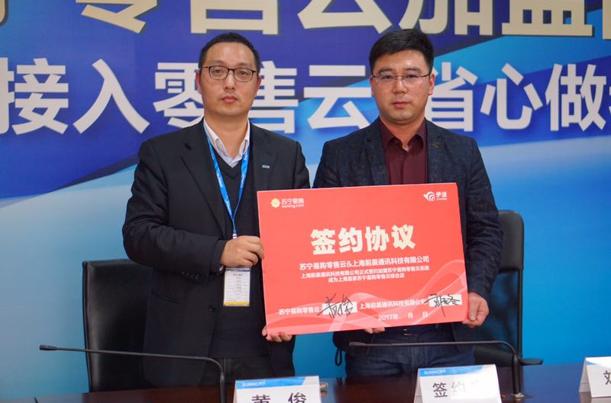 苏宁零售云赋能加盟商 上海苏宁首家签约落地周浦