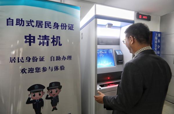 自助式居民身份证申办机首次在沪投入使用