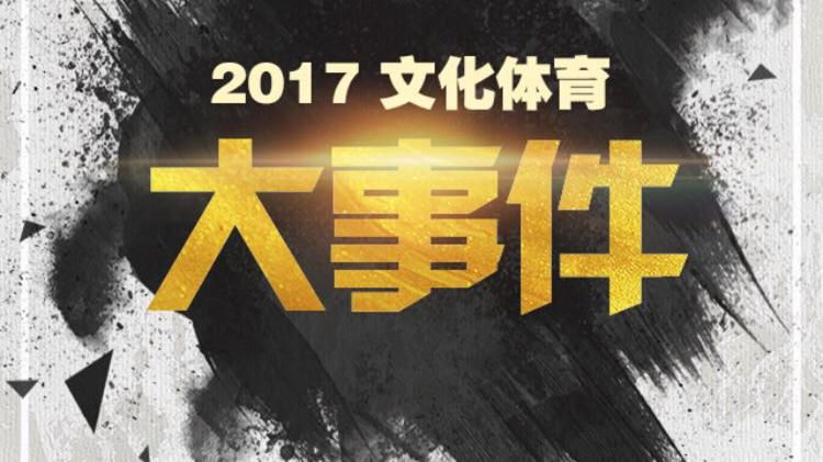 新民晚报 2017文化体育大事件盘点