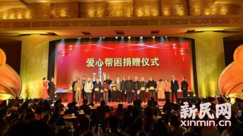 """""""祝福上海""""2018上海社会各界迎新年慈善晚会"""