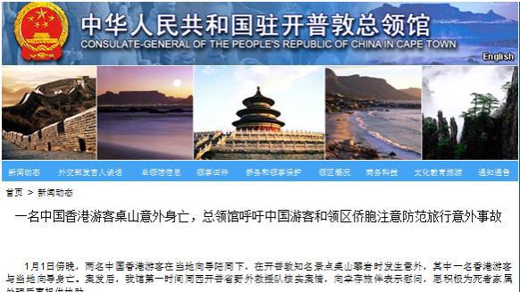 一中国香港游客南非开普敦攀岩意外身亡,中领馆发提醒