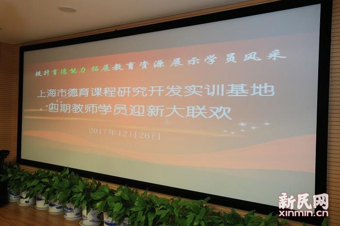 提升育德能力,拓展教育资源,深入牵手合作——上海市德育课程研究开发实训基地举行迎新大联欢