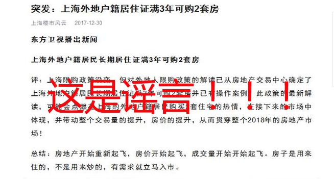 """""""上海居住证满三年可购二套房""""系不实信息 造谣者已被警方依法"""