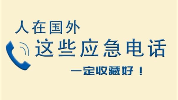 12308!中国公民在国外遇到困难就打这个电话!