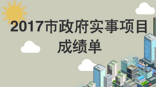 你的生活改变了吗?一图读懂2017年上海市政府实事项目成绩单